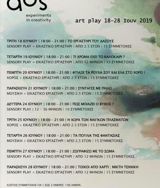 Art Play 18-28 Ιουνίου 2019